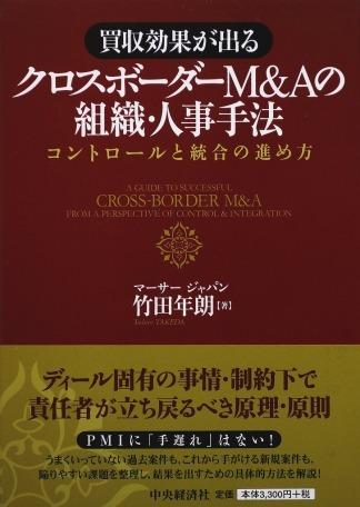 竹田年朗「買収効果が出る クロスボーダーM&Aの組織・人事手法」