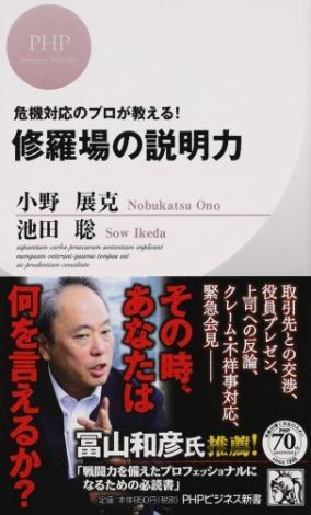 小野 展克、池田 聡「危機対応のプロが教える!修羅場の説明力」