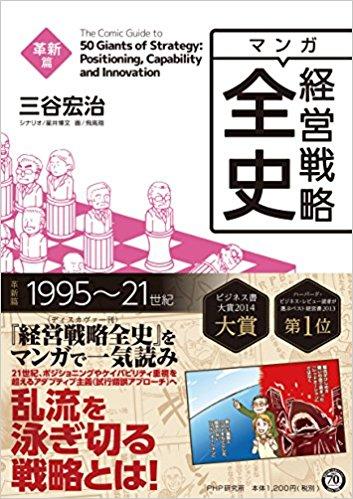 マンガ経営戦略全史-革新篇