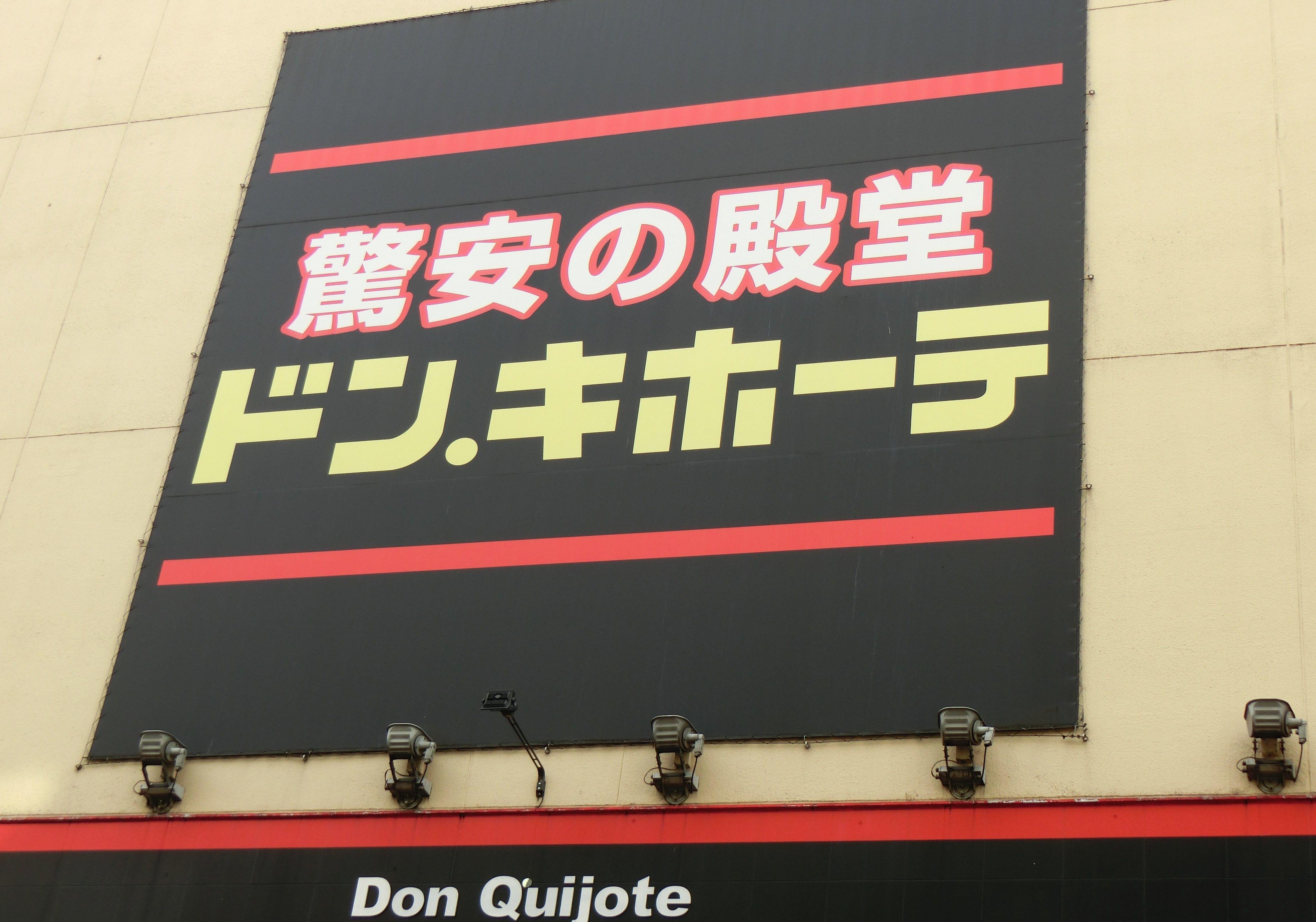 2018年ネーミング事情…「高輪ゲートウェイ」から「日本製鉄」まで