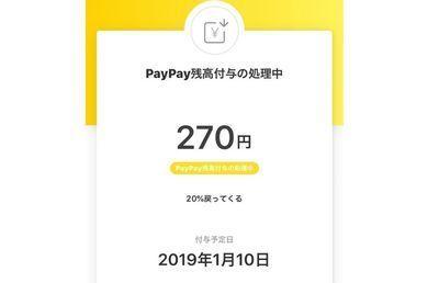 次に勃発するのは加盟店争奪戦 PayPay100億円あげちゃうキャンペーン終了