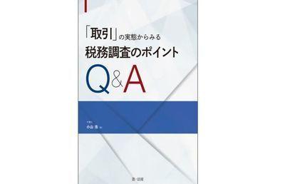 弁護士が税務調査において争点となる項目を取引の観点からまとめた書籍を発行