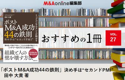 『ポストM&A成功44の鉄則』 編集部おすすめの1冊
