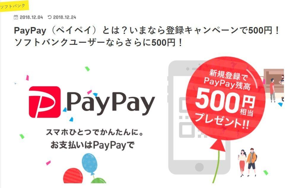 不正利用「PayPay」が全額補償