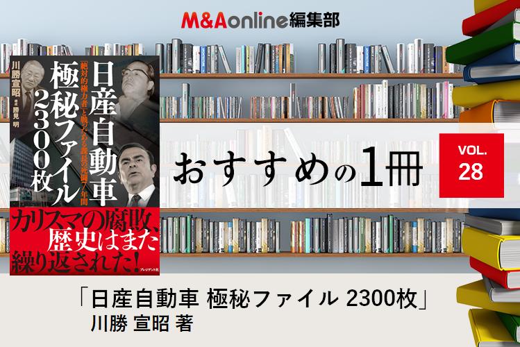『日産自動車極秘ファイル2300枚』|編集部おすすめの1冊