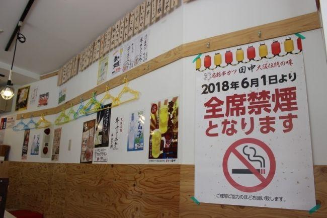 串カツ田中の全席禁煙化は売上にどう影響したのか?