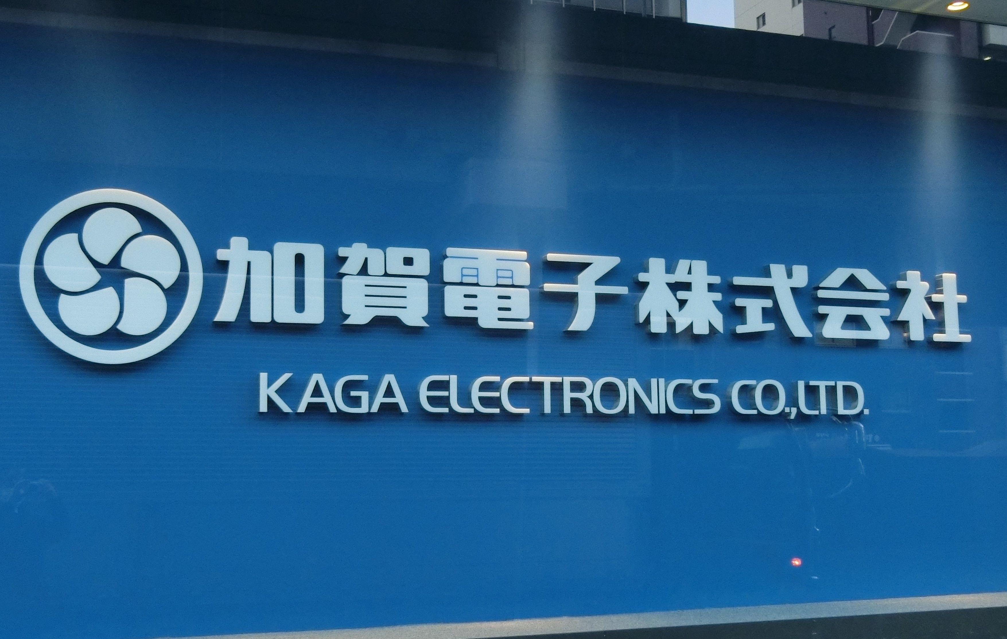 【加賀電子】富士通エレを子会社化 、業界トップへ宿願のM&A