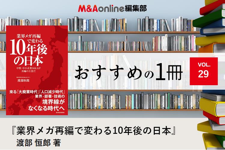 『業界メガ再編で変わる10年後の日本』|編集部おすすめの1冊