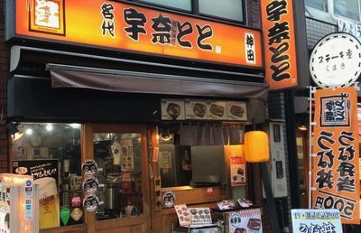 【G-FACTORY】海外に広まる500円うな丼