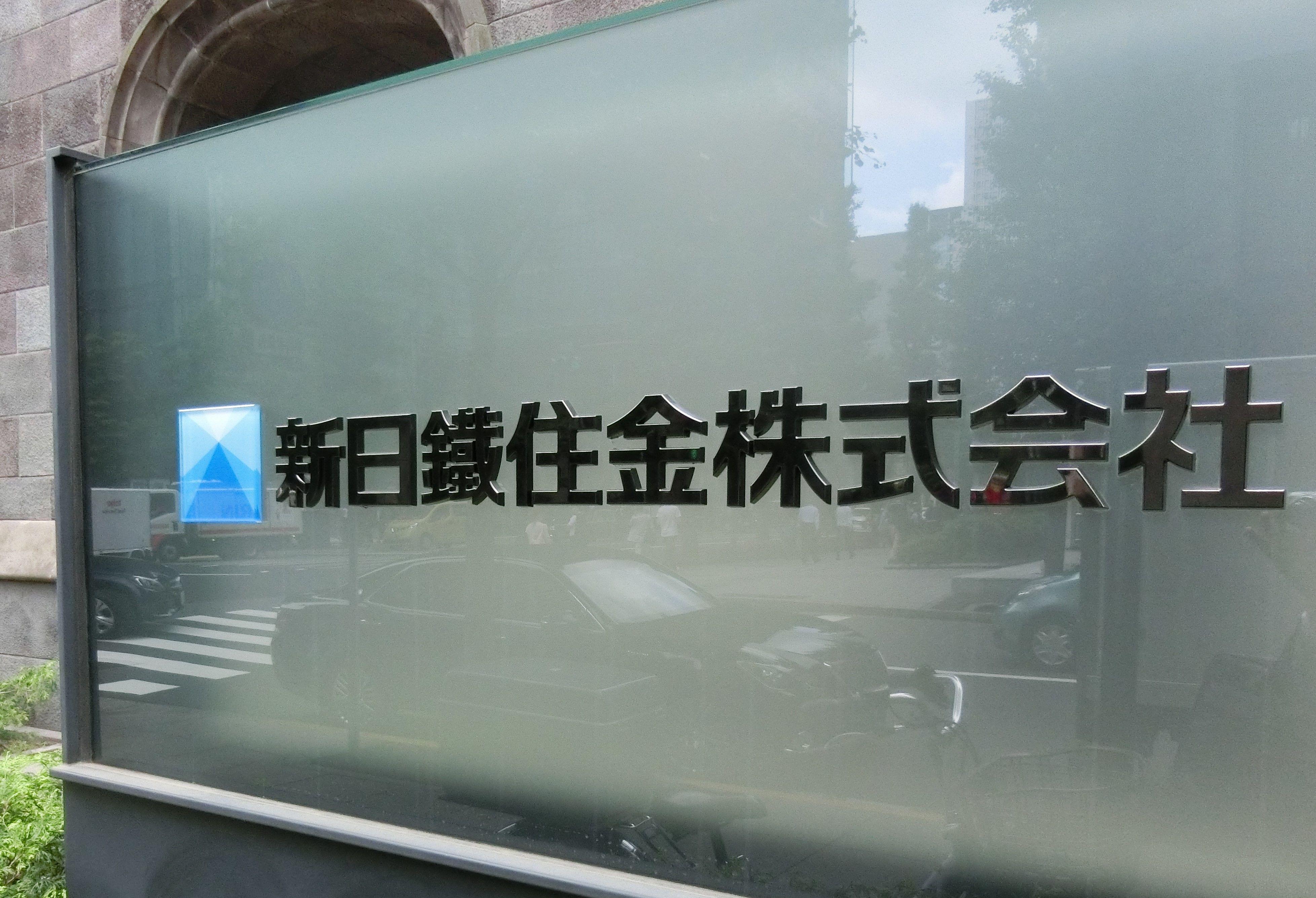 新日鉄住金、4月の「日本製鉄」スタートに歩を着々進める