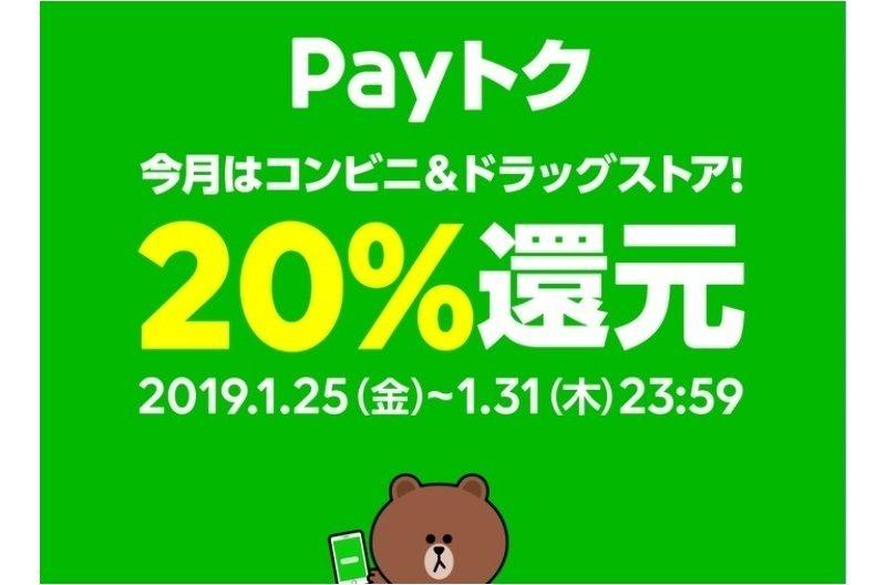 【LINE】再度の20%還元キャンペーン 早くこいPayPay