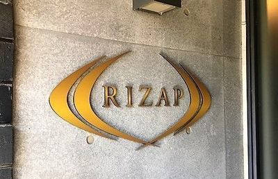 RIZAP 「ジャパンゲートウェイ」を売却、事業構造改革の第一弾