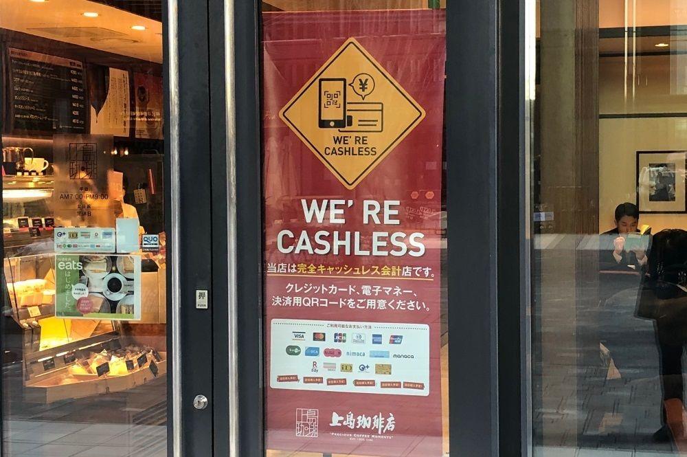 【上島珈琲】コーヒー店を完全キャッシュレス化