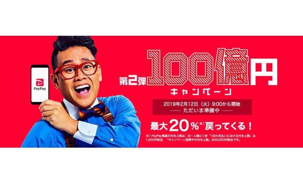 【PayPay】第2弾100億円キャンペーンを実施