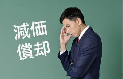 Depreciation(減価償却)の語源は?|金融・経済の英単語