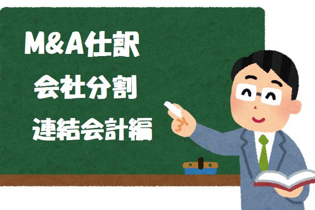 【M&A仕訳】会社分割(連結会計編)