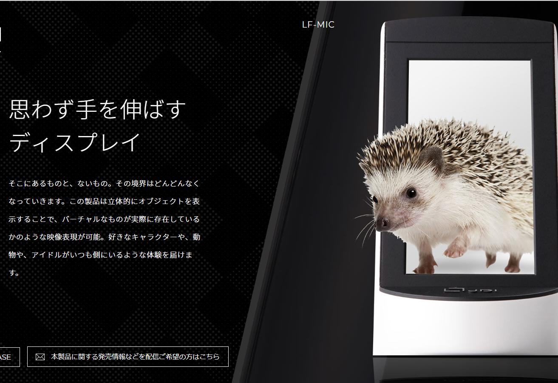 ジャパンディスプレイが600億円の「格安出資」を拒めない理由