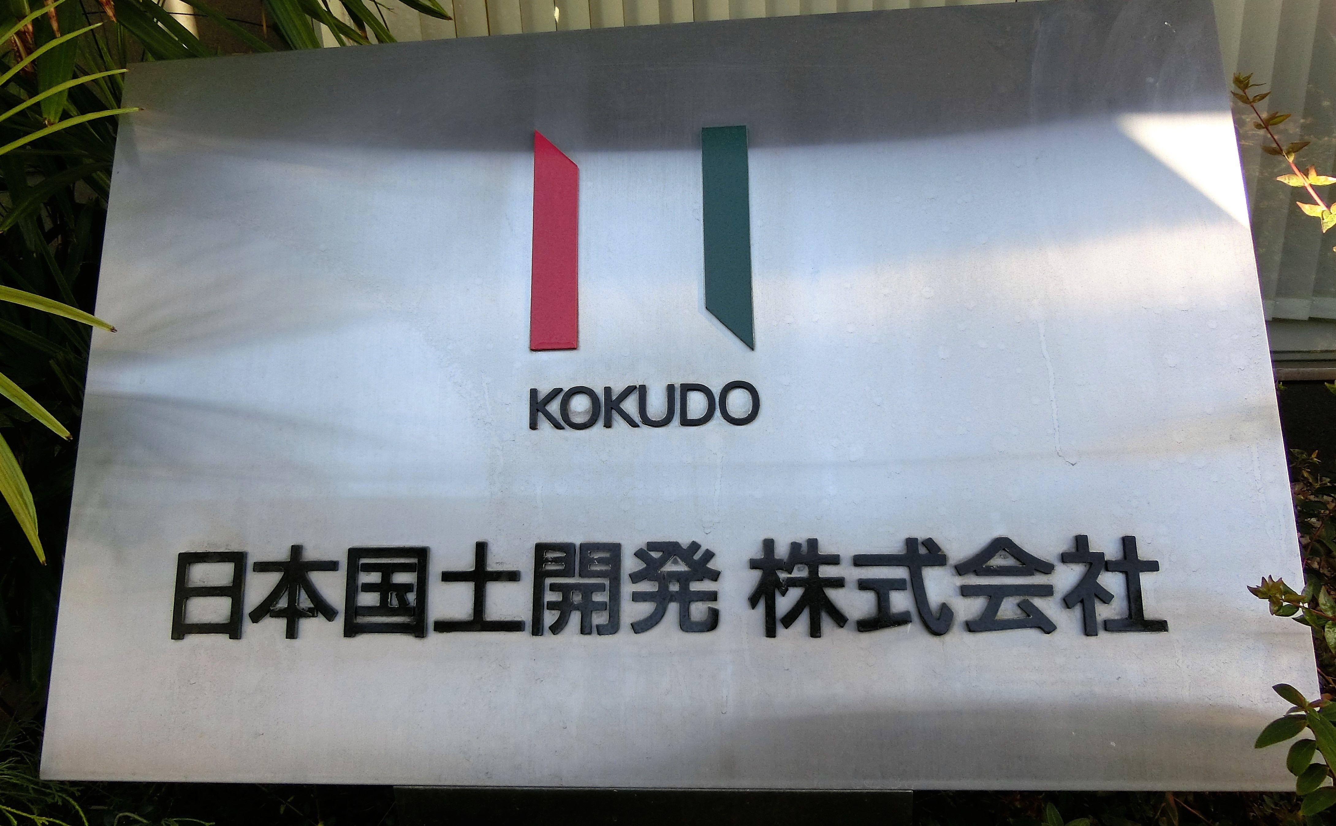 【日本国土開発】バブル後の受難を経て、20年ぶり東証上場に返り咲き