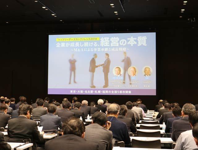 【突撃MAOちゃん!】「企業が成長し続ける、経営の本質〜M&Aによる事業承継と成長戦略〜」セミナーレポート
