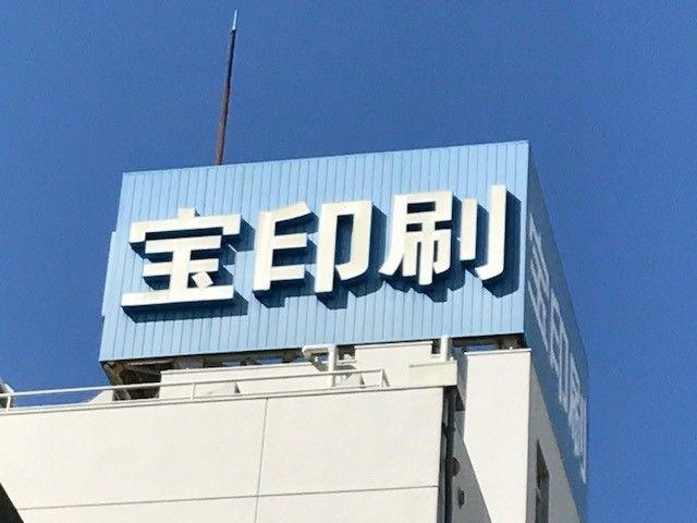 【宝印刷】シンガポールで初の海外M&A、グローバル展開に弾み