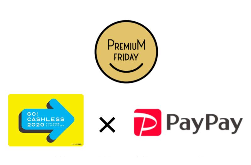 PayPayが2重キャンペーン プレミアムフライデーで