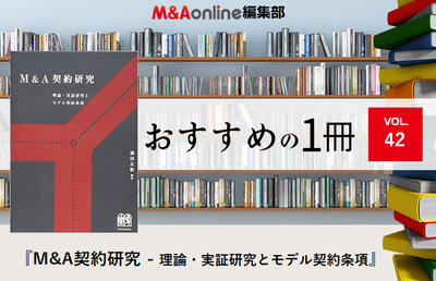 M&A契約研究|編集部おすすめの1冊
