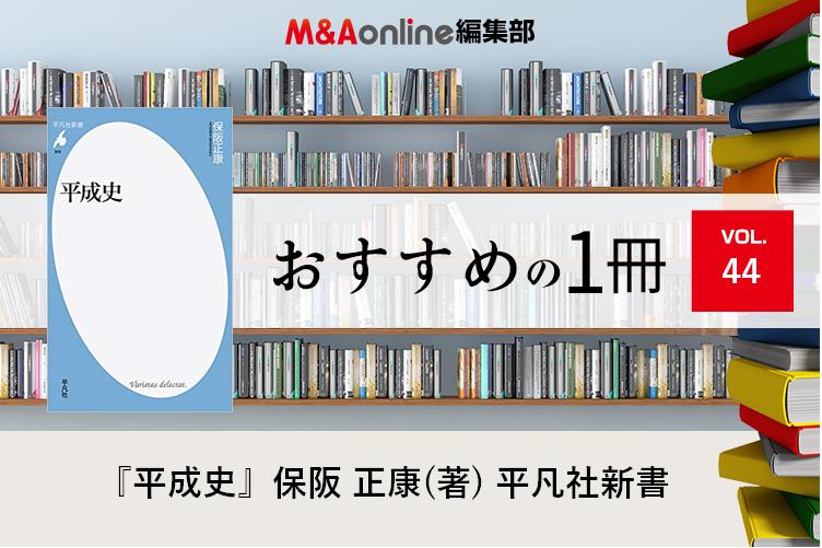 平成史(平凡社新書) 編集部おすすめの1冊