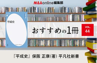 平成史(平凡社新書)|編集部おすすめの1冊