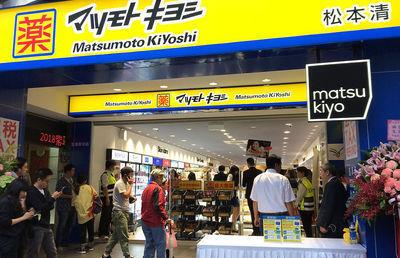 「マツモトキヨシ」と「ココカラファイン」が資本業務提携へ