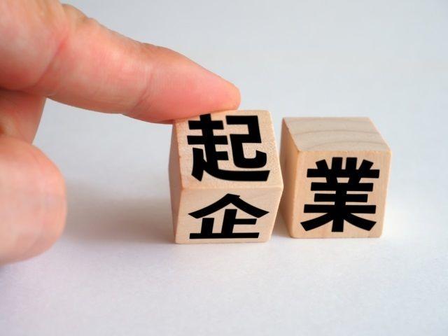 仲間がいるほうが起業は成功しやすい 日本公庫が分析