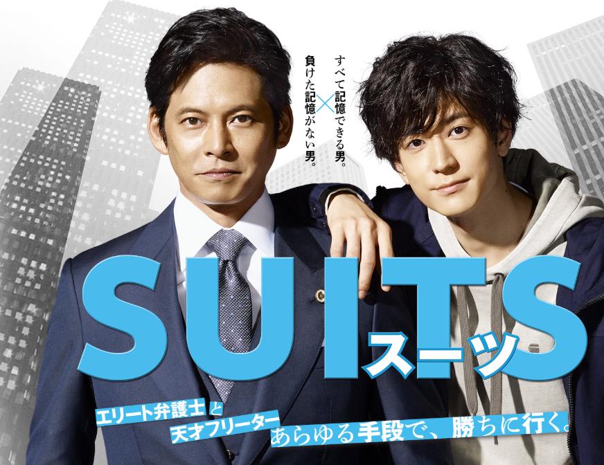 日米見比べ TVドラマ「SUITS/スーツ」が面白い!
