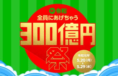 LINEの300億円キャンペーンがスタート、期間中の他のスマホ決済どこがお得?