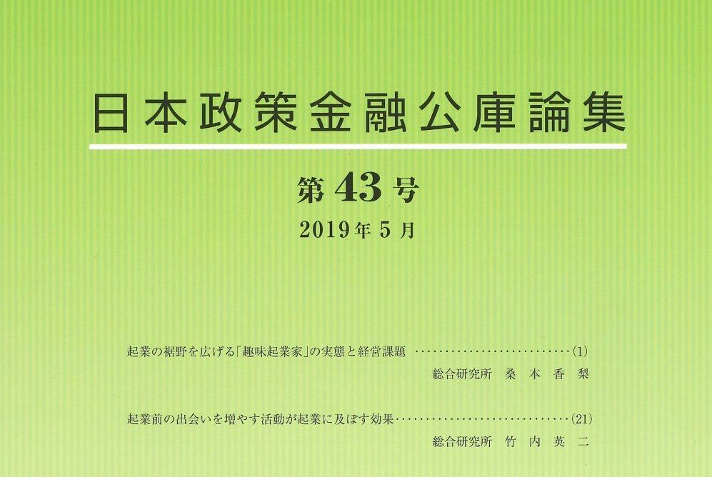 起業に関する研究論文2本 日本公庫が発表