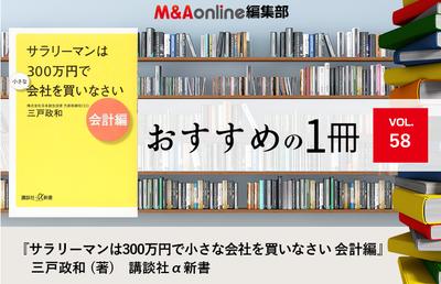『サラリーマンは300万円で小さな会社を買いなさい 会計編』|編集部おすすめの1冊