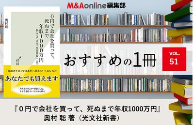 『0円で会社を買って、死ぬまで年収1000万円』|おすすめの1冊