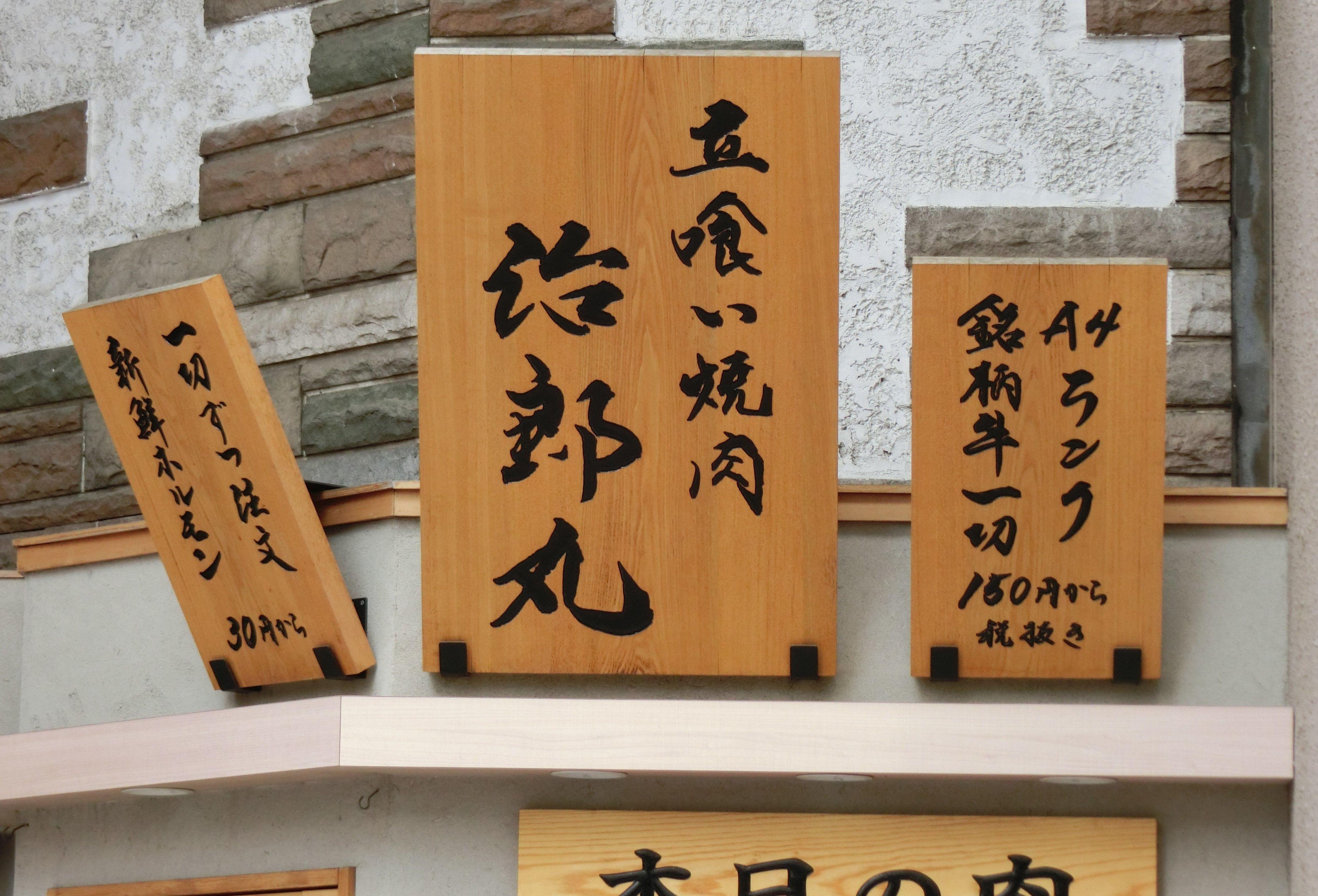海帆、立ち食い焼肉「治郎丸」買収…東京に本格上陸?