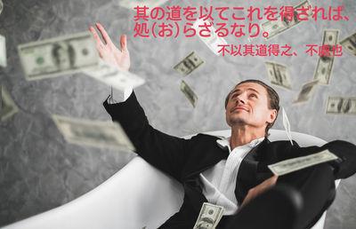 ふさわしい方法で利益を得る|M&Aに効く論語4