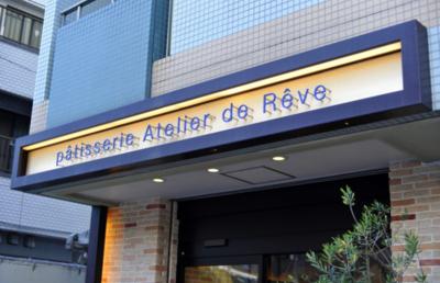 白金ロールが評判だった「Atelier de Reve」が破産
