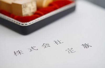 250万円未満での開業が3倍に 増える少額開業 日本公庫調査