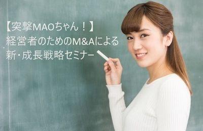 【突撃MAOちゃん!】「経営者のためのM&Aによる新・成長戦略セミナー」レポート