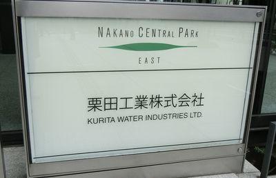 【栗田工業】北米事業拡充へM&A推進中