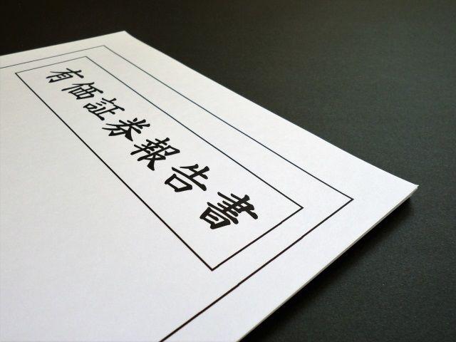 ヤフー、岩田アスクル社長の取締役再任に反対