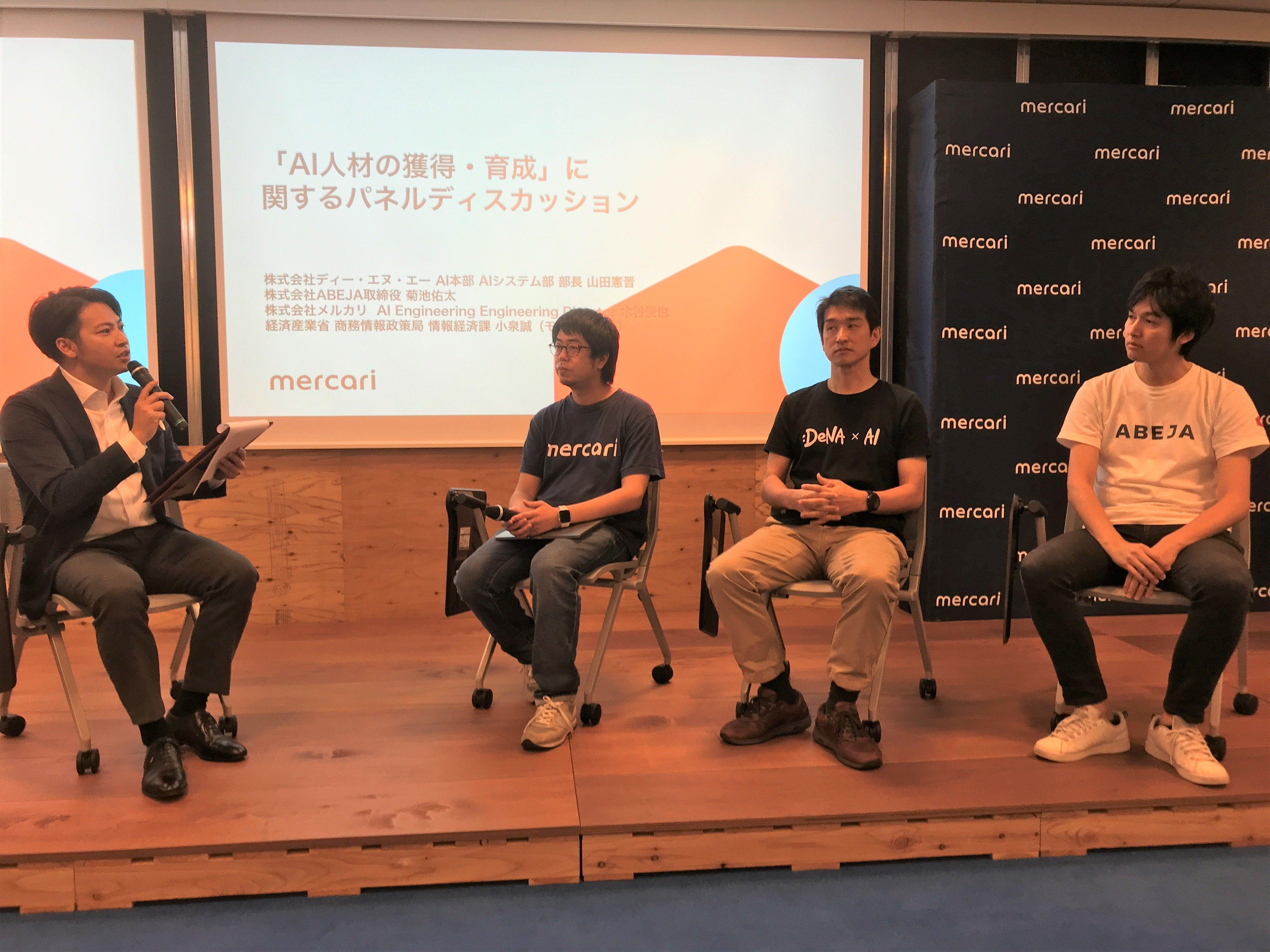 日本発のテックカンパニーが考える「AI人材」とは