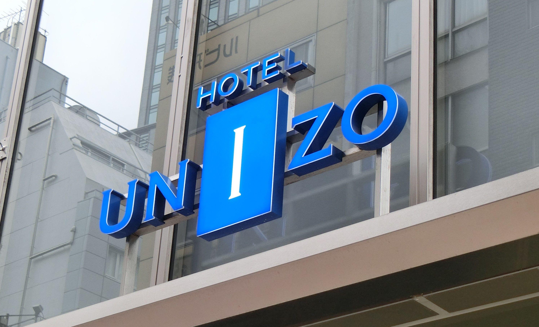 ユニゾ、HISのTOBに「留保」を意見表明