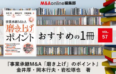 事業承継M&A「磨き上げ」のポイント|編集部おすすめの1冊