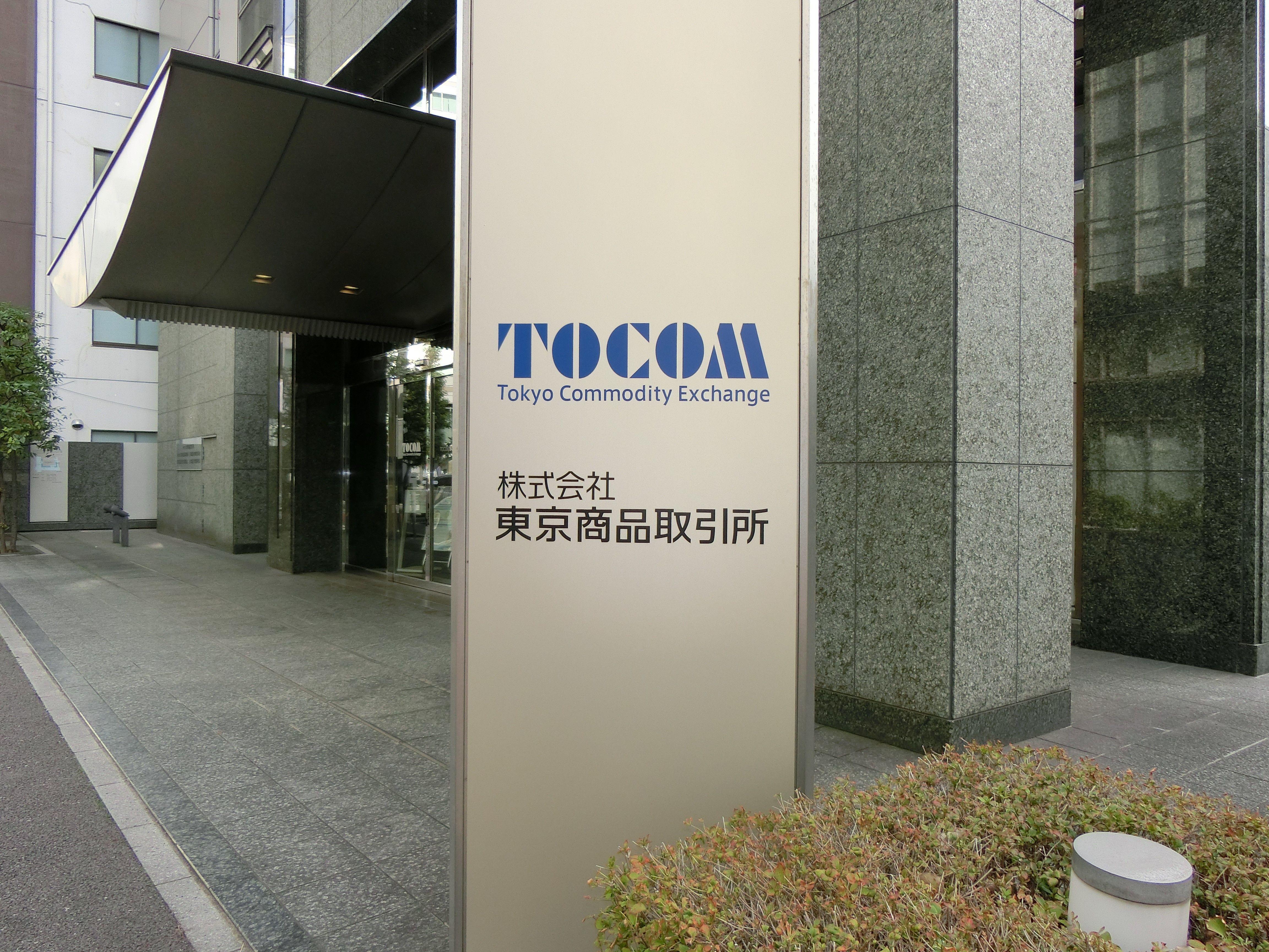 様相を異にする「東商取TOB」 経営統合へJPXが買い付け開始