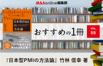『日本型PMIの方法論』|編集部おすすめの1冊
