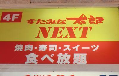 投資ファンドのポラリス、江戸一の全株式をコンサル会社へ売却