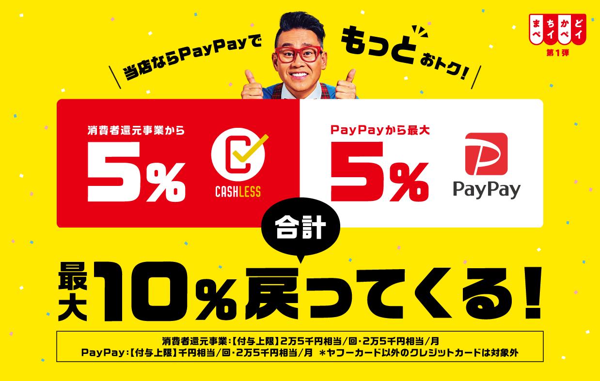 PayPayが消費増税で攻勢 第2弾も予定