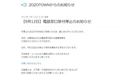 ソフトバンクのZOZO買収「成立しない」可能性が急浮上